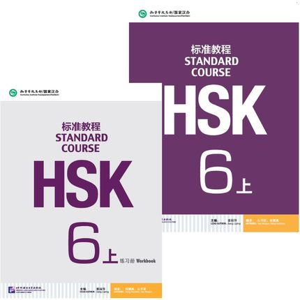hsk 6a textbook+workbook